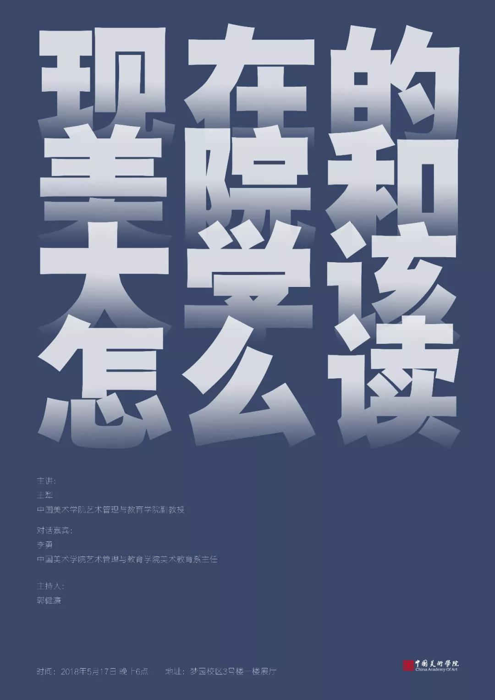 博导教育机构官网_讲座|现在的美院和大学该怎么读 - 学术预告- 中国美术学院官网