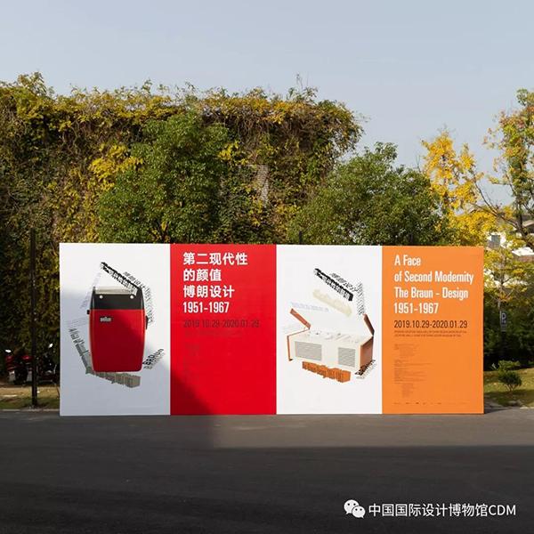中国美术学院招生网_第二现代性的颜值:博朗设计 1951-1967在我校开幕 - 10月- 中国美术 ...